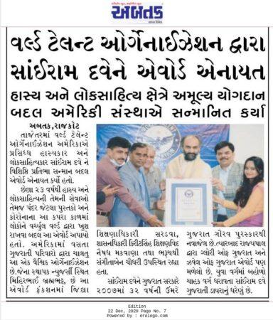 Ab Tak Media News